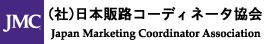 JMC(社)日本販路コーディネータ協会