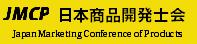 JMCP日本商品開発士会